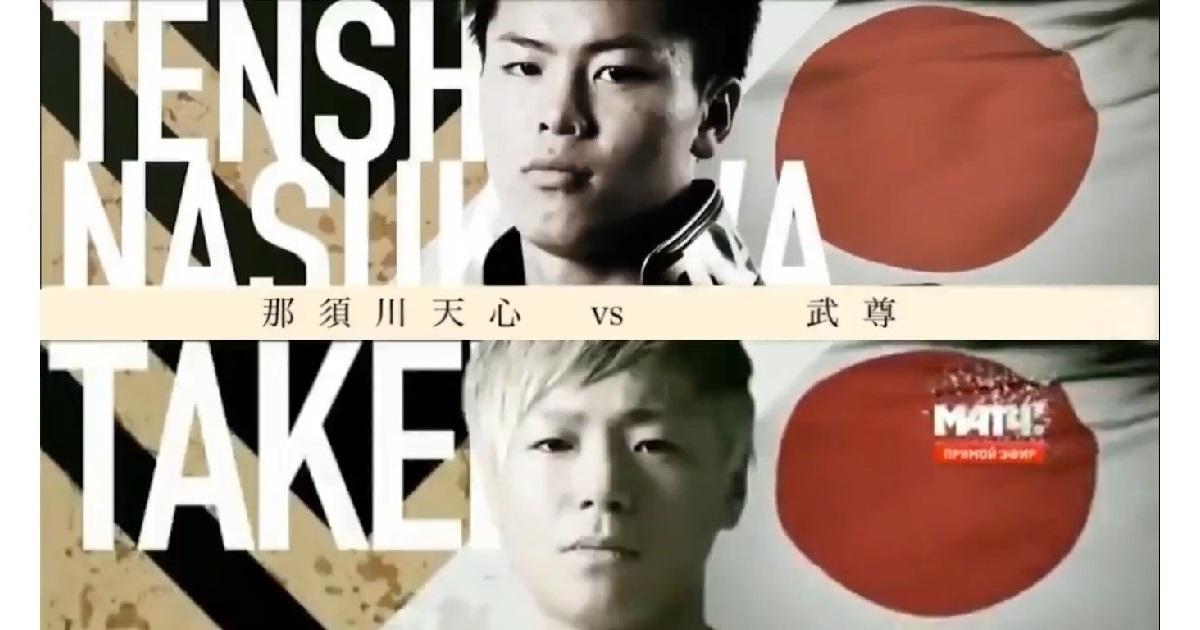 武尊vs那須川天心