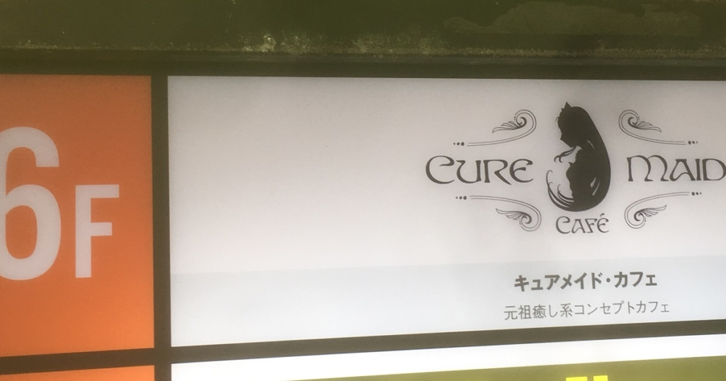 キュアメイドカフェの看板