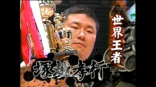 新極真会第9回世界大会優勝トロフィーを抱える塚越孝之