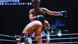 RIZIN24でK-1の皇治に膝蹴りする那須川天心