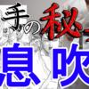 """""""空手革命家""""塚本徳臣 衝撃の高校生18歳による県大会デビュー戦を紹介!"""