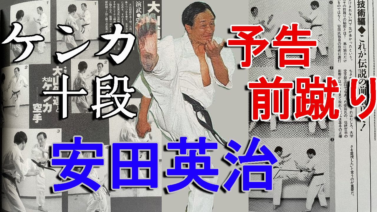 ケンカ十段で予告前蹴りの安田英治