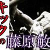 キックの荒鷲 藤原敏男①全日本キック初代王者,西城正三にも勝利し一時代を築いた足跡