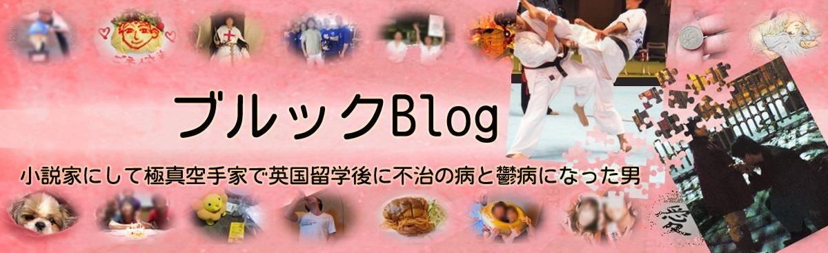 ブルックBlog