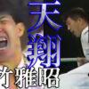 """""""闘志天翔""""佐竹雅昭 K-1の黎明期外人に日本人で挑んだ格闘技ブームの立役"""